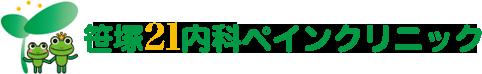 笹塚21内科ペインクリニック